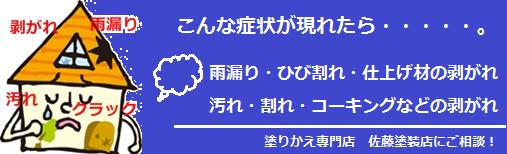 東京都川崎市横浜市の塗りかえ専門店 外壁塗装防水工事