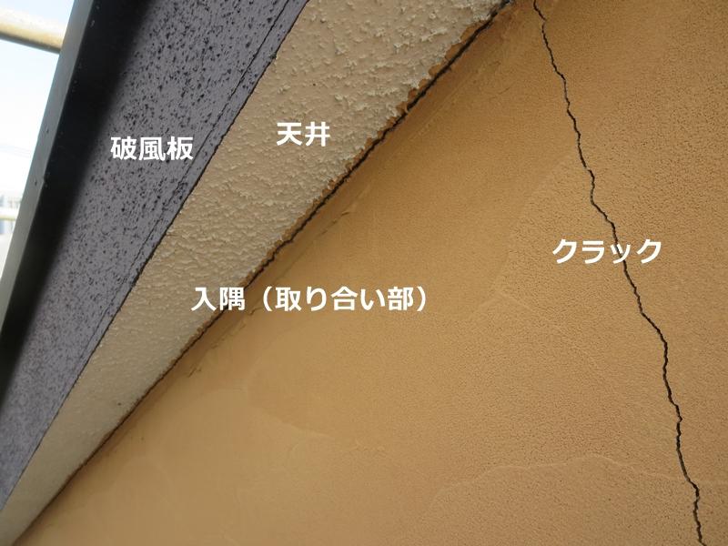 ジョリパット外壁 外壁のクラック状況 塗装
