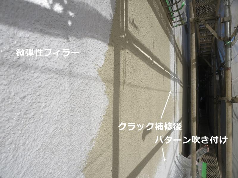 外壁ガイナ 下塗り