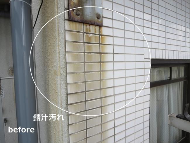 タイル外壁さび汚れ