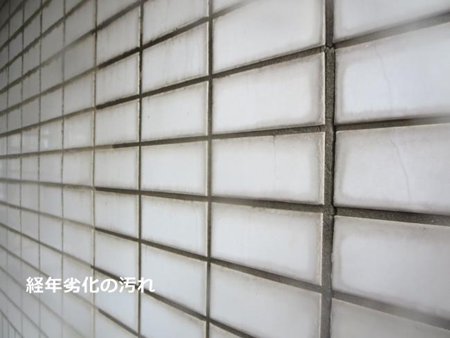 洗浄工事前のタイル