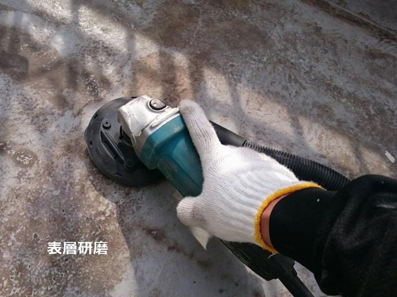FRP防水 研磨