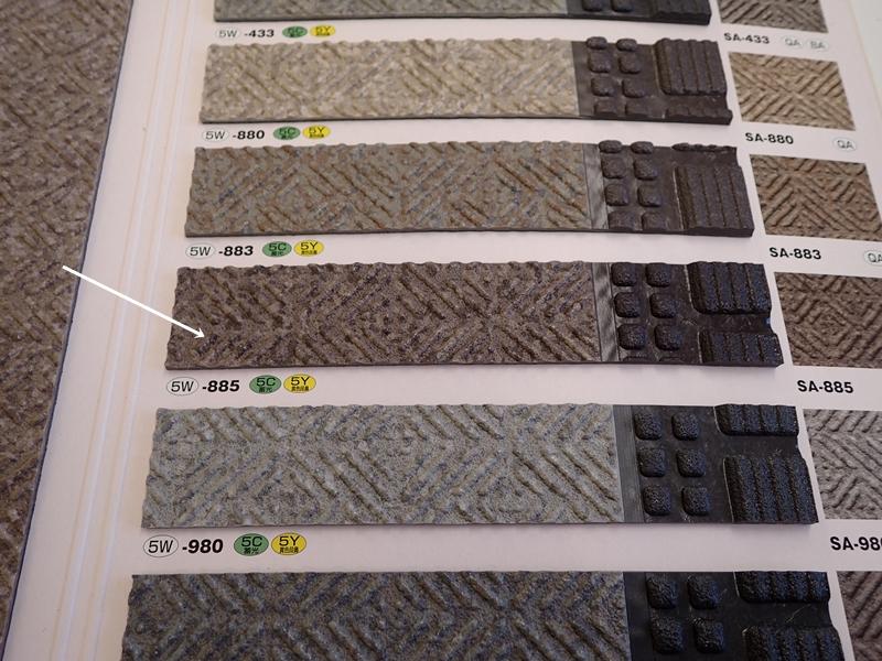 タキステップ床材の色見本と今回施工する色