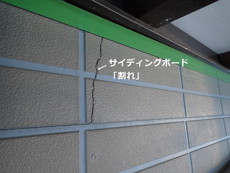 外壁サイディング の割れ