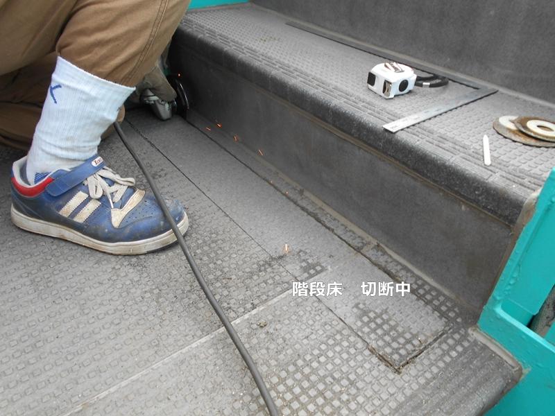 川崎市高津区マンション雨水の溜まる階段 床面切断
