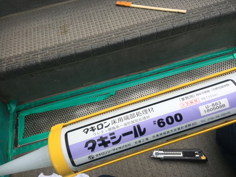 川崎市高津区マンション雨水の溜まる階段 コーキング打替え