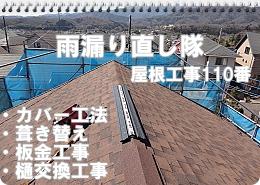 外壁の塗装 川崎市高津区住宅塗りかえ工事 屋根カバー工法
