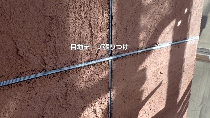 川崎市 中原区 ジョリパット 外壁塗装 ジョリパットフレッシュ塗装
