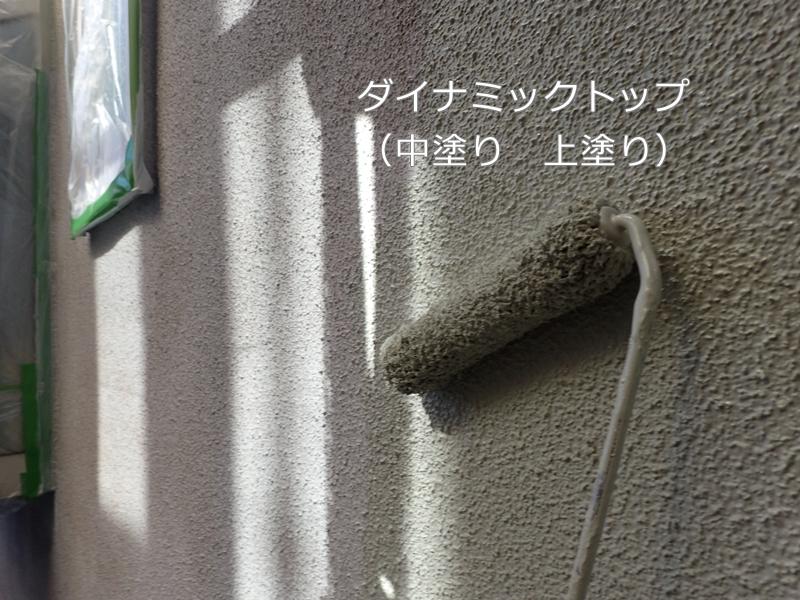 川崎市、横浜市、東京のジョリパット 塗り替え専門店 佐藤塗装店の外壁塗装 ダイナミックトップ中塗り、上塗り