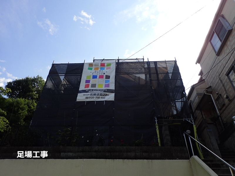 サイディング塗装 川崎市、東京都、横浜市の塗り替え専門店 佐藤塗装店 サイディング塗り替え 工事前 足場工事完了