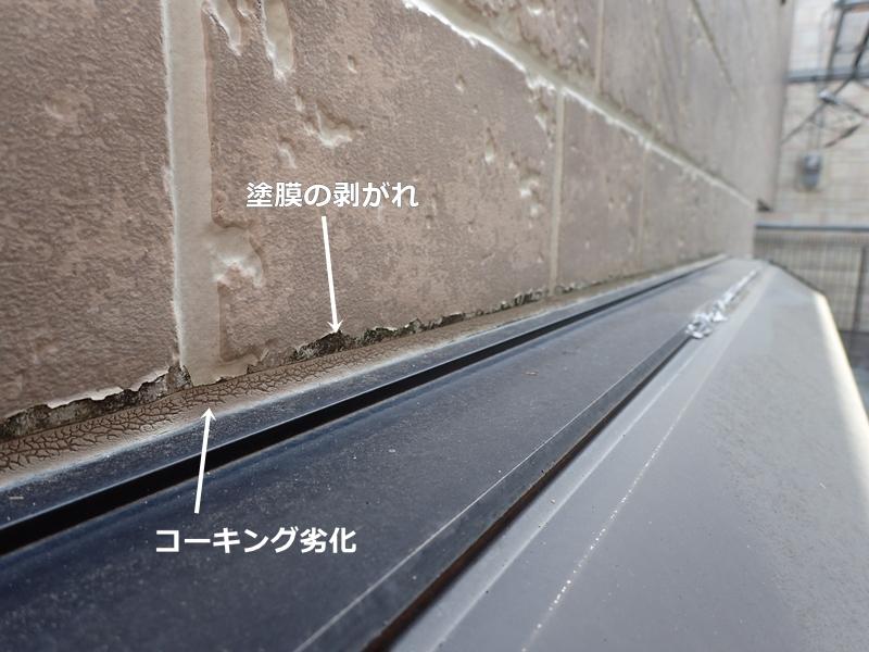 サイディング塗装 川崎市、東京都、横浜市の塗り替え専門店 佐藤塗装店 サイディング塗り替え 工事前 剥がれ