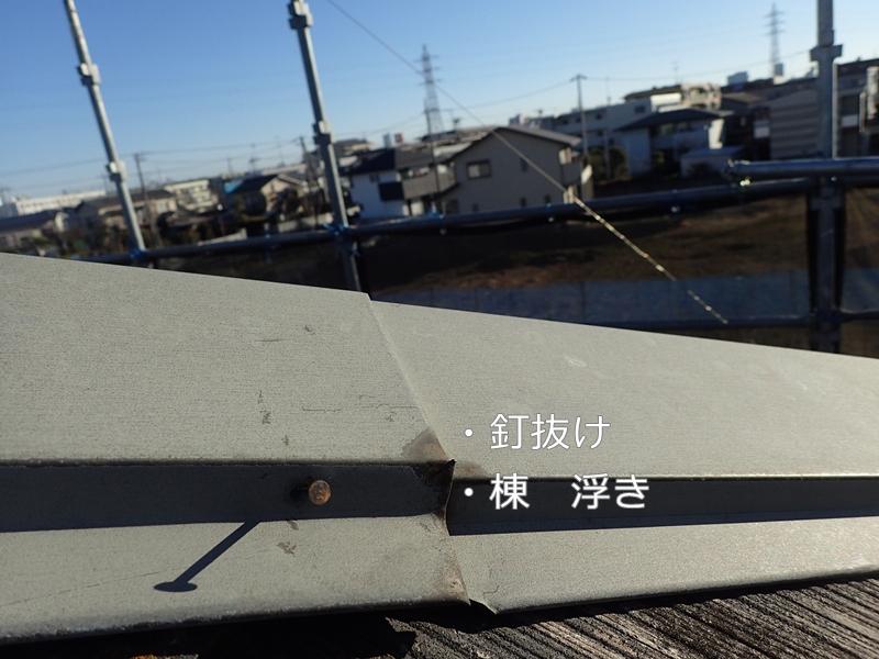 川崎市、東京都、横浜市の外壁塗り替え専門店 佐藤塗装店のサイディング外壁と屋根葺き替え工事 屋根釘の抜けた状態