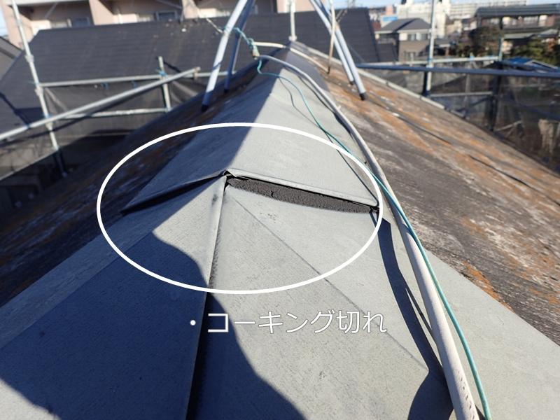 川崎市、東京都、横浜市の外壁塗り替え専門店 佐藤塗装店のサイディング外壁と屋根葺き替え工事 屋根コーキング劣化状態