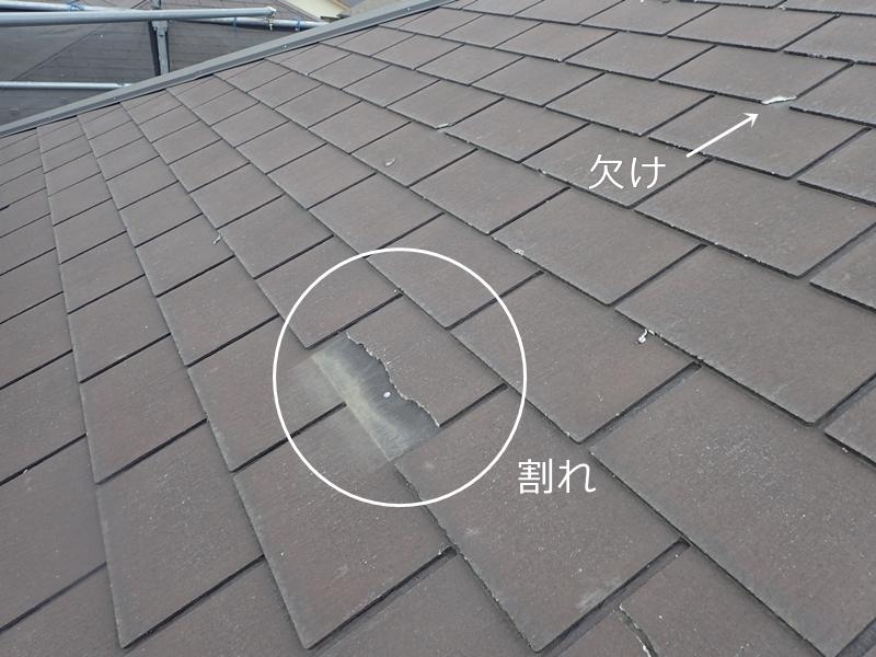 川崎市横浜市東京都の 外壁塗装 川崎市 麻生区 住宅 外壁塗装 カバー工法 工事前屋根材の割れ