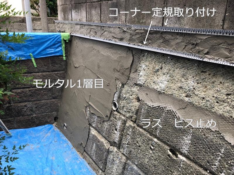 大谷石の補修 劣化 する大谷石 擁壁 の改修工事 川崎市 高津区住宅の補修工事前