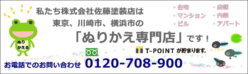 東京都、川崎市、横浜市の塗り替え専門店 外壁塗装の佐藤塗装店
