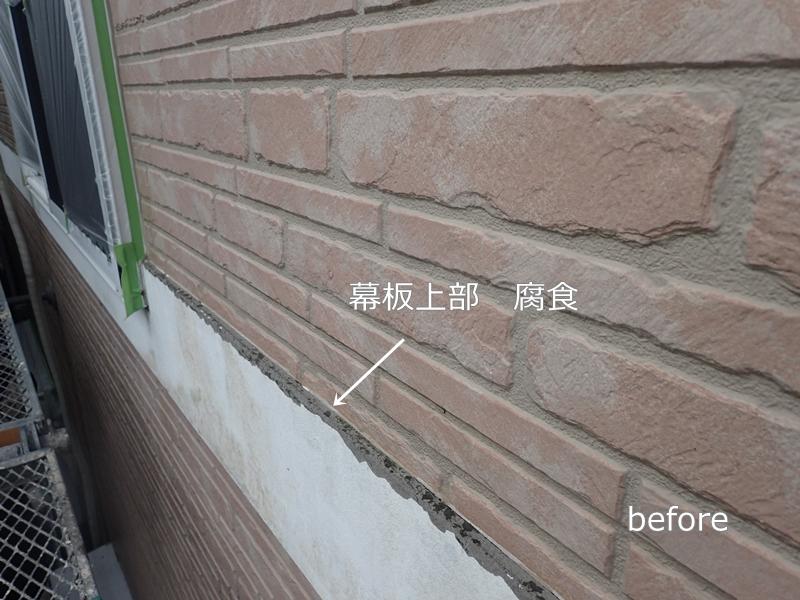 川崎市 麻生区 住宅の 外壁塗装 クリアー 塗装 工事前 腐食劣化