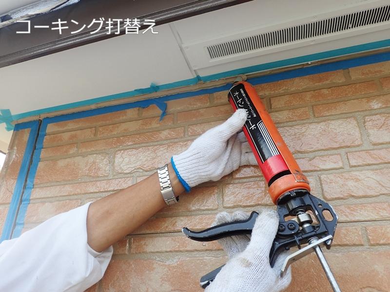 川崎市 麻生区 住宅の 外壁塗装 クリアー 塗装 工事前コーキング打替え