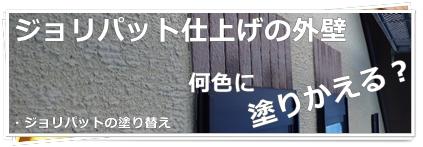 ジョリパット塗り替え 川崎市、横浜市の塗り替え専門店 佐藤塗装店 外壁塗装工事前