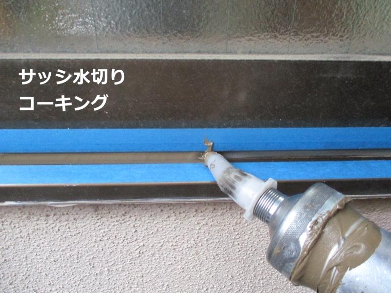 マンション塗り替え マンション改修工事 洗浄工事